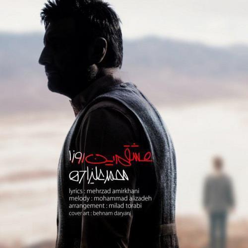 Mohammad%20Alizadeh%20 %20Eshgham%20in%20Rooza - دانلود آهنگ جدید محمد علیزاده به نام عشقم این روزا