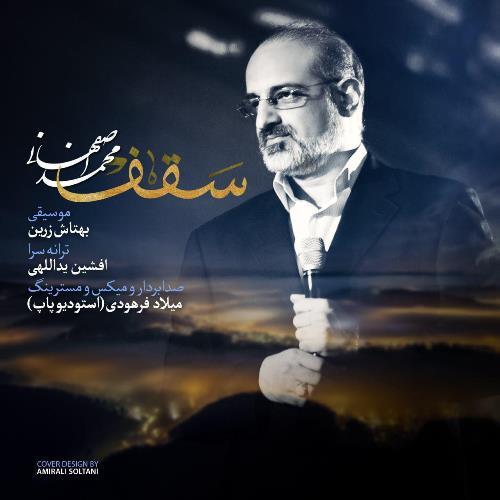 Mohammad%20Esfahani%20 %20Saghf - دانلود آهنگ جدید محمد اصفهانی به نام سقف