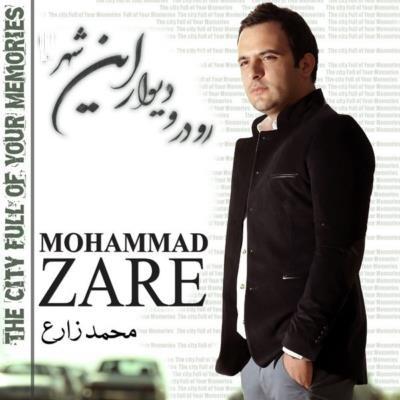 Mohammad%20Zare%20 %20Roo%20Dar%20O%20Divare%20In%20Shahr - دانلود آهنگ محمد زارع رو در و دیوار این شهر
