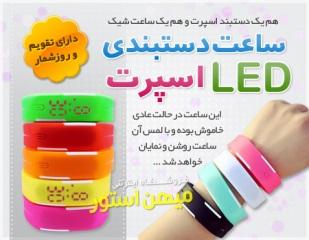 فزوش ویژه ساعت دستبندی LED اسپرت