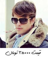 عینک لویس ویلتون