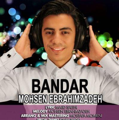 http://dl.teh-dl.ir/tir94/Mohsen%20Ebrahim%20Zadeh%20Bandr.jpg
